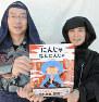 忍者がいっぱいの絵本を持つ山田教授(左)と中垣さん=東京都台東区で、大西康裕撮影